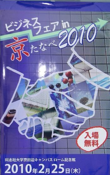 ビジネスin 京たなべ2010