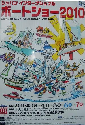 ボートショー2010案内